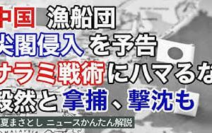 中国の漁船団が16日の休漁明けに尖閣侵入を予告。日本はサラミ戦術にハマってはいけない。もし領海侵入した場合は、国内法で拿捕、そして撃沈も。領土、習近平、インド(江夏まさとしニュースかんたん解説)