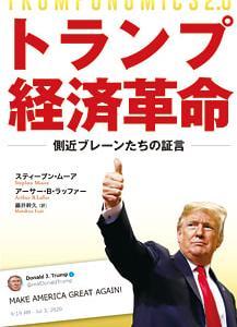 新刊!「トランプ経済革命」側近ブレーンたちの証言  日本の大手メディアでは報道されないトランプ政権の真実が語られた―日本人読者のための完全オリジナル本