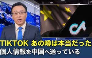 TikTokの内幕 個人データが中国に送られるのは本当だった  大紀元 エポックタイムズ・ジャパン   「・・・中国(共産党)はあなたのすべてを知って、生体情報も持っている」