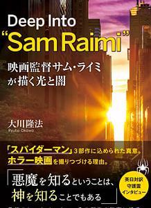 新たな霊言(音声)の開示「サム・ライミ守護霊の霊言―映画『夜明けを信じて。』参考霊言―」 ・・監督の視点から、自由な発想で数々のアイデアが語られます!