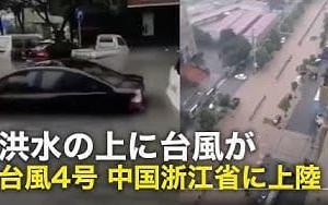 台風4号 中国浙江省に上陸  都市が内水氾濫  大紀元 エポックタイムズ・ジャパン