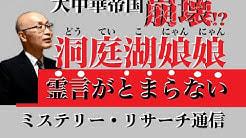 【ミステリーリサーチ】洞庭湖娘娘が日本人に警告! →→→日本企業は中国から早く引きあげたほうがいい! 語り手:アカイ☆コウジ