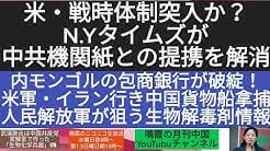 米・戦時体制突入か?N.Yタイムズが中共機関紙との提携を解消/内モンゴルの包商銀行が破綻!/米軍・イラン行き中国貨物船拿捕/人民解放軍が狙う生物解毒剤情報