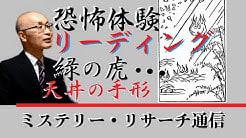 【ミステリーリサーチ】恐怖体験リーディング 呪い・罰・変化身の秘密を探る    語り手:アカイ☆コウジ
