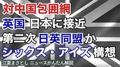 対中国包囲網、英国が日本に接近。第二次日英同盟か。シックス・アイズ構想。ファイブ・アイズ、中国、香港、新型コロナ、EU、ジョンソン、スパイ防止法、ロシア、北朝鮮(江夏まさとしニュースかんたん解説)