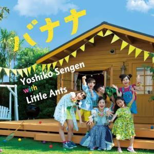 千眼美子 with リトル・アンツの「バナナ」が、新たに7つの賞を受賞しました!!  今回の受賞で、本楽曲は3ヵ国8冠に輝きました。