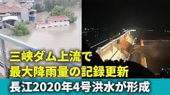 三峡ダム上流で最大降雨量の記録更新 長江2020年4号洪水が形成  大紀元 エポックタイムズ・ジャパン