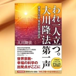 新たな御法話の開示「『われ一人立つ。大川隆法第一声』講義」◆1986年11月23日、「第一声」の秘話。◆商社時代、社員に憑いていた悪霊の諸相とは?