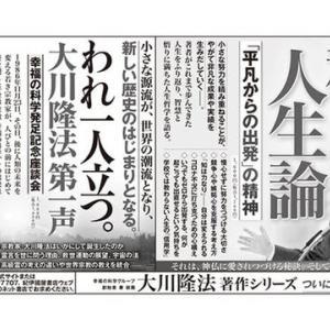 9月20日発売の 朝日新聞、毎日新聞 に、大川隆法総裁の最新刊『私の人生論―「平凡からの出発」の精神―』『われ一人立つ。大川隆法第一声―幸福の科学発足記念座談会―』の広告が掲載されました。