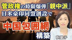 菅政権かかえる時限爆弾「親中派」、クアッド同盟創設で中国包囲網構築に舵を切れ。(釈量子)【言論チャンネル】