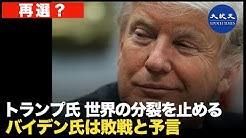 トランプ氏が再選 彼は世界の分裂を変える と イギリス予言者が言う    香港大紀元新唐人共同ニュース       バイデン氏が選挙前に撤退すると予測
