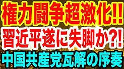 【中国】権力闘争超激化‼️習近平遂に失脚か⁈中国共産党瓦解の序奏【及川幸久−BREAKING−】