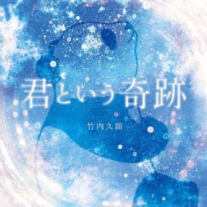 2021年秋公開予定、映画『宇宙の法-エローヒム編-』挿入歌「君という奇跡」が、本日よりデジタル先行配信開始!   ARI Production