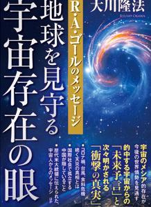 新刊!「地球を見守る宇宙存在の眼 R・A・ゴールのメッセージ」  コロナ危機を、人類がどう乗り越えていくか/世界情勢の行方と今後の展望とは