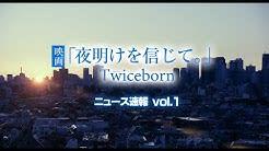 """映画『夜明けを信じて。』(英題:""""Twiceborn"""") ニュース速報vol.1 """"マドリード国際映画祭""""、""""サンディエゴ国際映画祭""""、""""レインダンス映画祭""""についてまとめられた動画です!"""