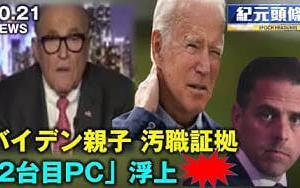 【紀元ヘッドライン10.21】バイデン親子 汚職証拠「2台目PC」浮上  香港大紀元新唐人共同ニュース