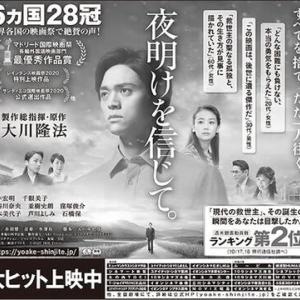 10月23日発行の産経新聞 に、大ヒット上映中の映画『夜明けを信じて。』の広告が掲載されました。