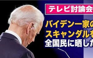 テレビ討論会「大統領はバイデンスキャンダルを全国民に晒した」【米大統領選2020】 NTDTVJP バイデンは、重大な犯罪容疑のある政治家であることが明らかに
