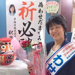 山口県光市議選 幸福実現党公認の早稲田氏が当選  ザ・リバティWeb