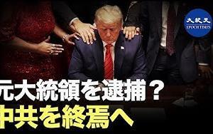 神様のお告げ:米元大統領2人が逮捕される トランプ氏が中共を終わらせる    香港大紀元新唐人共同ニュース  「2020年の再選に向けて順調に進んでいる」と