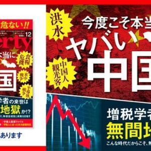 「今度こそ本当にヤバい中国」「増税学者の来世は無間地獄か!?」 「ザ・リバティ」12月号、10月30日発売  ザ・リバティWeb