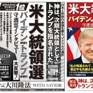10月31日発売の産経新聞 に、書籍『米大統領選 バイデン候補とトランプ候補の守護霊インタビュー』の広告が掲載されました。  「神は、次期大統領としてトランプを指名された。」