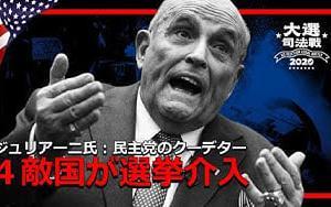 米司法省専用機がドミニオン本社のカナダへ  香港大紀元新唐人共同ニュース  シドニー・パウエル弁護士「我々は世界規模の陰謀を摘発した。これは氷山の一角を打ち砕いたに過ぎない」
