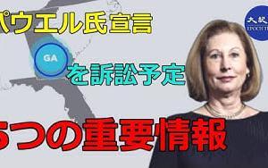 パウエル氏:トランプ得票が25%削除され、バイデン得票は25%水増しされた  香港大紀元新唐人共同ニュース