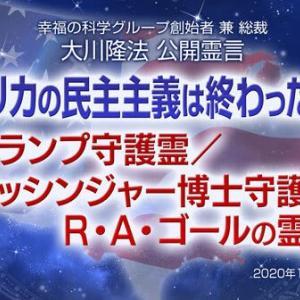 新たな霊言(音声)の開示「アメリカの民主主義は終わったのか―トランプ守護霊/キッシンジャー博士守護霊/R・A・ゴールの霊言―」◆アメリカに大きな被害が出たのは、「ウィルス・テロ」だ!