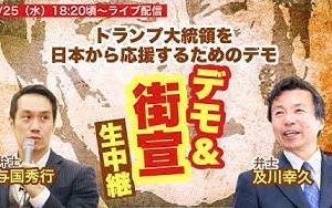 【街宣ライブ配信】トランプ大統領を応援しよう!#チェンジジャパン #及川幸久 #与国秀行 ChangeJapan