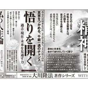 11月27日の 火経新聞 に、『自助論の精神』『悟りを開く』『私の人生論』『心眼を開く』『われ一人立つ。大川隆法第一声』の広告が掲載されました。