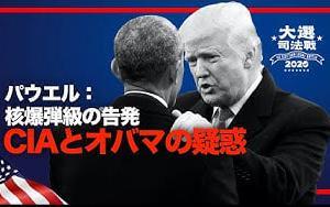 【訂正版】パウエル弁護士「ドミニオン投票機にCIAとオバマが関与」 香港大紀元新唐人共同ニュース