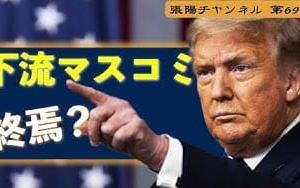 下流マスコミは終焉?【第69回】張陽チャンネル  「各チャンネルの司会者らが皆同じセリフを言っているのは、・・中共と似ています」←日本もです