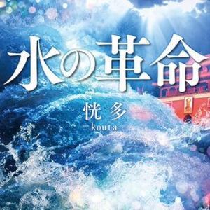 【デジタル先行配信中!】12.17 CD RELEASE「水の革命」 中国の十四億もの人たちを、不幸の真っ只中に、置き続けることはできない。(「水の革命」より)