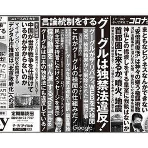 11月30日発行の産経新聞 に、本日発刊の「ザ・リバティ 2021年1月号」の広告が掲載されました。