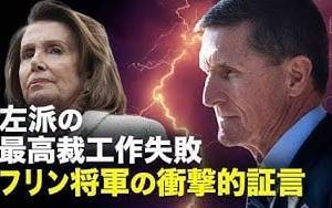 【遠見快評】失敗した左派の最高裁工作 フリン将軍の衝撃的証言  大紀元 エポックタイムズ・ジャパン