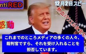 『自由への愛:投票システムへの信頼回復こそ最重要』(日本語字幕)12月2日のトランプ大統領とパウエル弁護士のスピーチ抜粋です。両方とも熱意ある演説です。 アンティレッド2