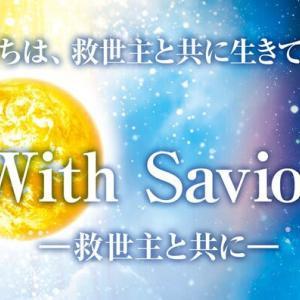 """私たちは、救世主と共に生きている。""""With Savior(ウィズ・セイビア)""""―救世主と共に― 特設ページ HAPPY SCIENCE"""