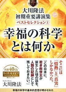 大川隆法 初期重要講演集 ベストセレクション(1) 「幸福の科学とは何か」