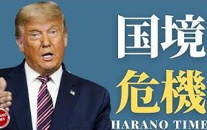 トランプ大統領が緊急事態宣言を延長、メキシコ国境に集まる25万人民〇〇○について、今日ふっと思ったこと Harano Times Official Channel