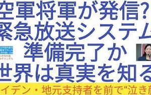 """空軍将軍が発信!緊急放送システム準備完了!! まもなく世界は真実を知る!/ バイデン・地元支持者を前で""""泣き顔"""" 鳴霞の「月刊中国」YouTube"""