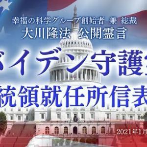 霊言「バイデン守護霊 大統領就任所信表明」を公開!(1/21~)◆ 中国のコロナウィルス研究に関する新たな論点とは。◆ 香港、台湾、ウイグル、チベット、南モンゴルはどうする?