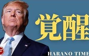 不思議な旅の始まり、バイデンと習〇〇の過去、トランプに覚醒された世界 Harano Times Official Channel