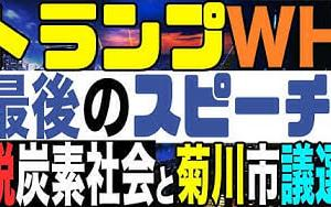 2021.01.20 ♦️トランプホワイトハウスでの最後のスピーチ!♦️脱炭素社会と菊川市議選【及川幸久−BREAKING−】