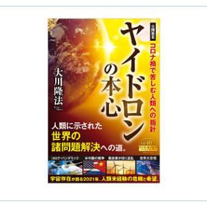 新刊!「ヤイドロンの本心」バイデン&ハリスによって、アメリカの覇権は終焉に!?  中国とロシアが組めば、日本が戦場になる!?