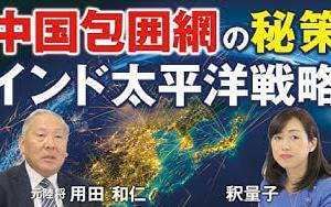 中国包囲網の秘策とは?元陸将が語るインド太平洋戦略。(用田和仁×釈量子)【言論チャンネル】 幸福実現党