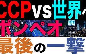 2021.01.23 CCPvs世界へ。ポンペオが最後に遺した言葉が大きなボディー・ブロウに!【及川幸久−BREAKING−】