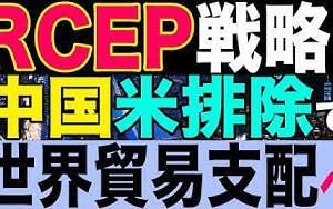 2021.01.24 RCEP戦略!中国、米排除で世界貿易支配へ…。【及川幸久−BREAKING−】