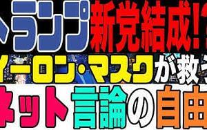2021.01.26 ♦️トランプ新党結成の真相!♦️イーロン・マスクが救うネット言論の自由!♦️台湾【及川幸久−BREAKING−】