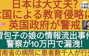 日本語字幕版 日本は大丈夫?C国による教育侵略に英国政府が警戒/習包子の娘の情報流出事件は、警察が10万円で漏洩!/河南省の病院に患者数千人が行列  鳴霞の「月刊中国」YouTube